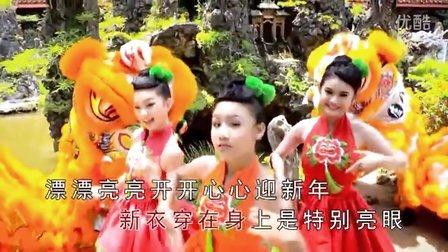 巧千金 2014贺岁专辑《招财进宝》- 恭喜新年甜蜜蜜(HD)