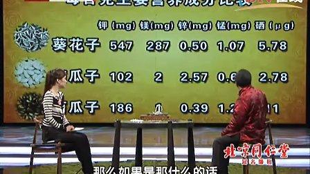 健康年货_健康年(1)_养生堂_BTV空间_北京电视台BTV在线