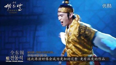 【OC】131222.音乐剧《拥抱太阳的月亮》访谈 徐贤,圭贤 [中字]