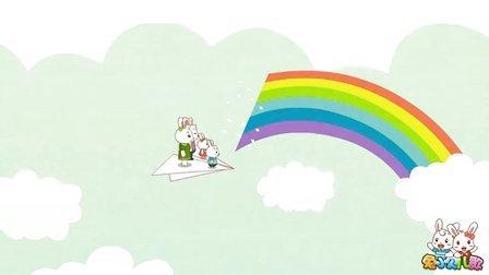 兔小贝系列儿歌 144彩虹的约定