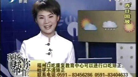 """福建省新闻频道报道""""福州市仓山区语言康复培训中心"""""""