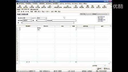 至商汽修汽配软件汽修工具管理