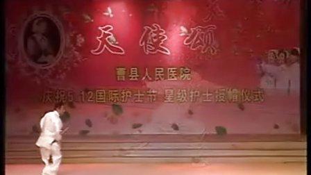 曹县人民医院刘会峰表演的《太极剑》,献给曹县人民