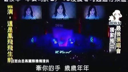 凤飞飞 - 相同你一起飞  (2010.11)