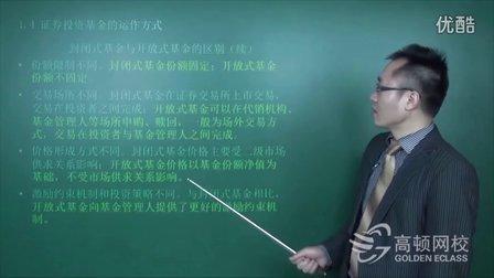 证券投资基金考前网课辅导 高清视频培训教程 4
