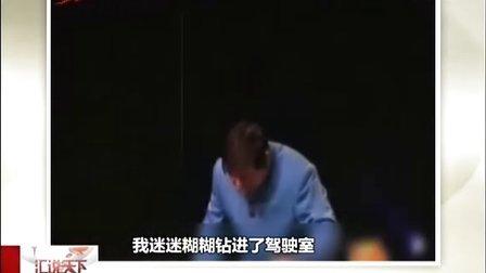 高晓松参演禁止酒驾公益宣传片开始播出 111228 汇说天下