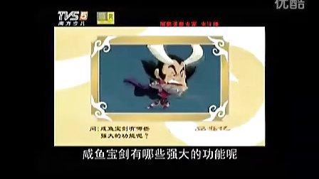 2010西游记动画版41