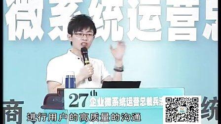 微信营销 总裁培训实战班实操系列课程2_1