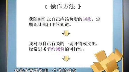 余世维-软实力第9集