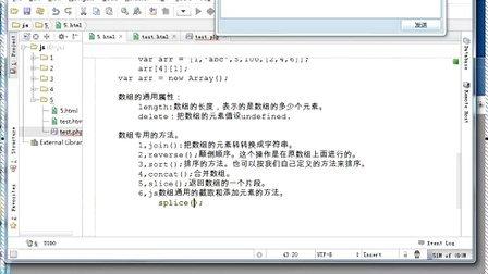 JavaScript与jQuery基础第五课(2)_对象和数组