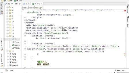 JavaScript和jQuery基础第十六课_jquery中的动画