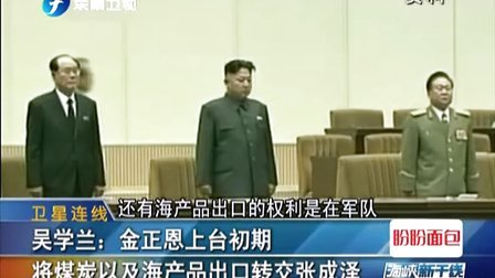 多国媒体猜想张成泽因:《纽约时报》——金正恩与张成泽两派曾发生枪战[海峡新干线]