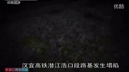 【拍客】汉宜高铁发生路基塌陷 曾被曝质量门 承建方否认