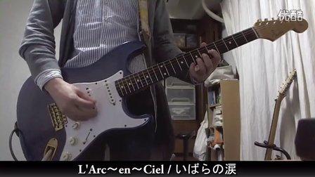 L'Arc~en~Ciel - いばらの涙 Guitar Cover