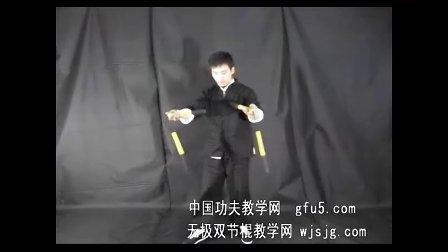 无极双节棍教学视频-双棍螺旋花转棍