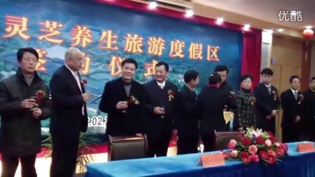 东黄山灵芝养生旅游度假区项目在梓山宾馆正式签约2012-2-21