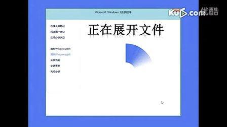 教你如何安装Windows 9预览版-概念版-专业版操作系统