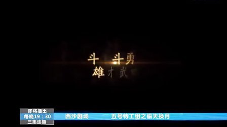 5号特工组 宣传片
