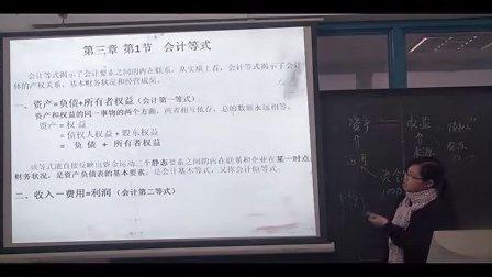 第三章第一节 会计上岗证之《会计基础》从业资格证考试知识讲解视频——李艳老师