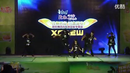 康师傅泡椒系列西南街舞英雄争霸赛总决赛-齐舞XCREW 高清