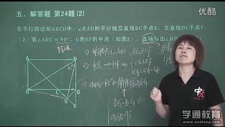 初中数学 2011年 北京市 中考数学 第24题 宴微 几何压轴题 图形的变换