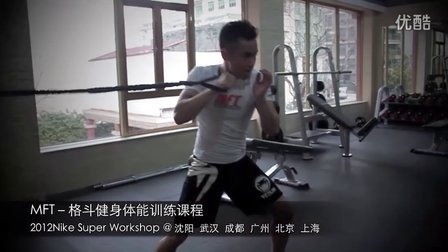 2012-NSW MFT格斗健身体能训练课程