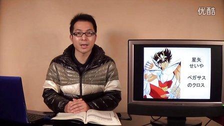 新版标准日本语初级第16课自学习日语葛源1.1版视频