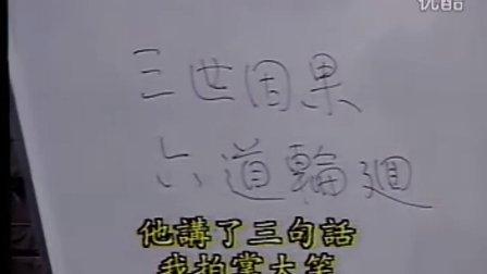 南怀瑾老师开示:人是怎么死的