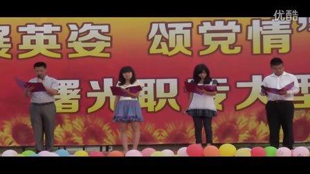 02-诗朗诵《党的光辉照曙光》7分21秒-丹东曙光职专玫瑰广场大型文艺汇演