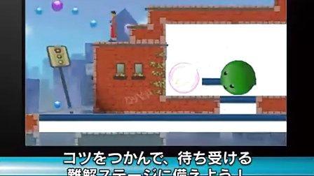 [3DS]《压碎3D》游戏介绍动画第三弹