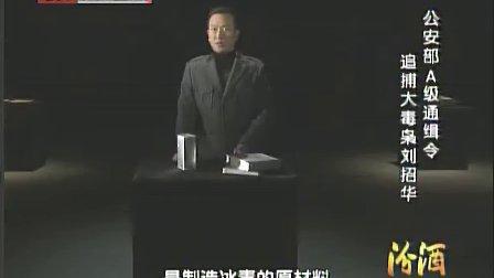 公安部A级通缉令之追捕大毒枭刘招华 120417 标清