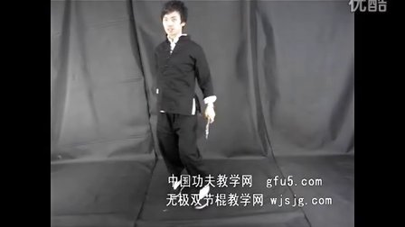 无极双节棍教学视频-翻山越岭
