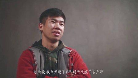 大學生減肥計劃 - 紀錄片『七十二日』