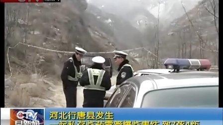河北行唐县发生一起私存炸药 致74伤 120915 早新闻