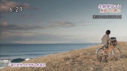120418 「ニュースこまち」 由利本荘の風景 - 乃木坂46 生駒里奈