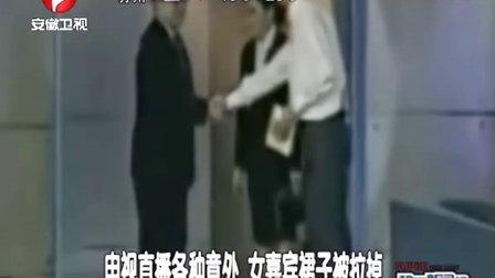 美女现场走光 节目录制现场女嘉宾被男主持扯掉