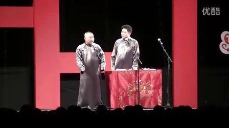 郭德纲于谦——婚姻与家庭返场(2011年12月10日上海商演)