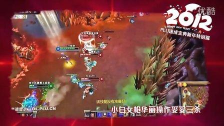 PLU英雄联盟《速成宝典》新年特别篇 01