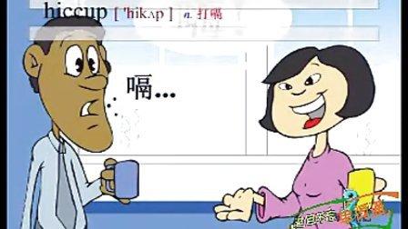 八年级英语单词动画巧记hiccup电18607127010