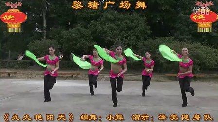 黎塘广场舞(泽美健身队)-《 九 九 艳 阳 天 》正面