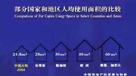 孟晓苏:中国房地产发展与创新01 时代光华营销销售培训移动商学院讲座课程