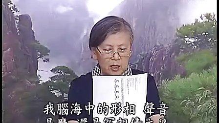 3-8刘素云老师答问-上-香港 2010.6.28
