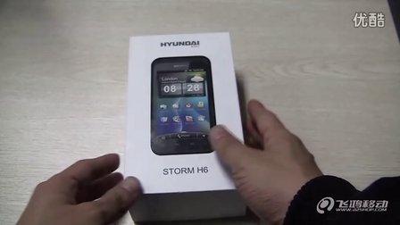 全国首发!现代 Storm H6高清开箱视频_飞鸿移动