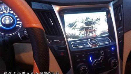 现代车系八代索纳塔加装八寸DVD导航一体机,安装流程作业图