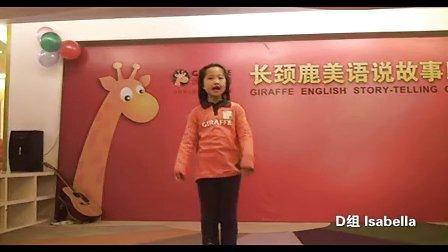 长颈鹿美语说故事比赛复赛D组_E组--少儿英语级别