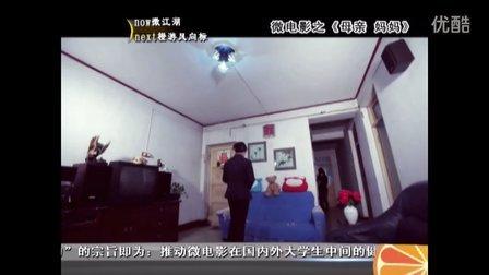 《广电导视频道》专访捌毫米微影视工作室
