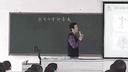B1207七年级美术优质课展示《我用丹青斩毒魔》王老师
