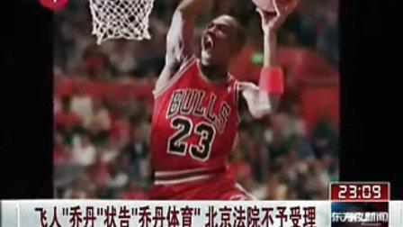 飞人乔丹状告乔丹体育 北京法院不予受理