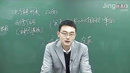 高中生物一轮复习_必修2、3第8讲 动物生命活动的调节(下)1(免费)科科通网按课文顺序