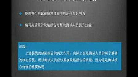STB-007_ 缺陷调查——如何写好缺陷报告 13-12-29 陈晓东 主讲